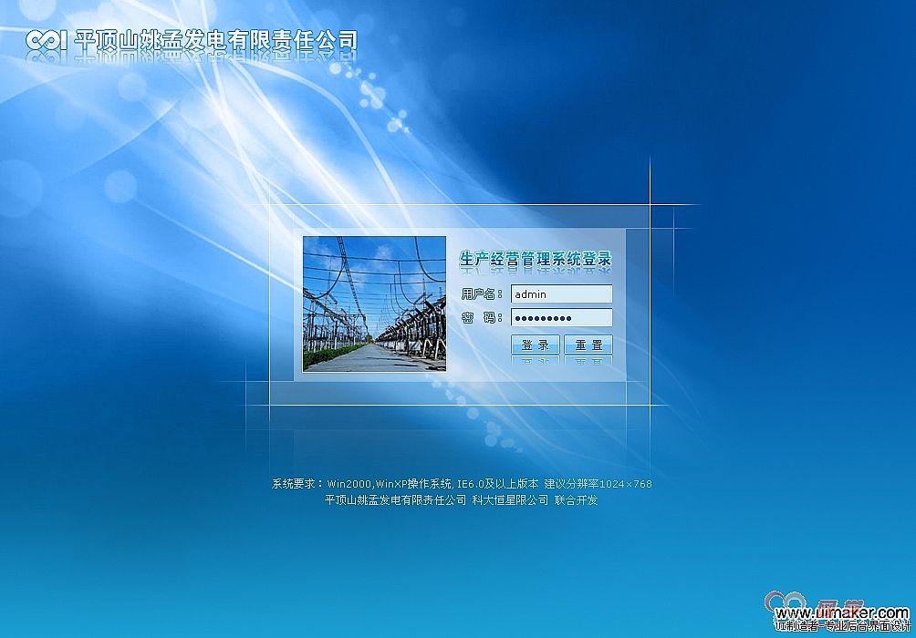 淡蓝色的后台管理系统登录界面设计 订单管理系统用户登录界面设计