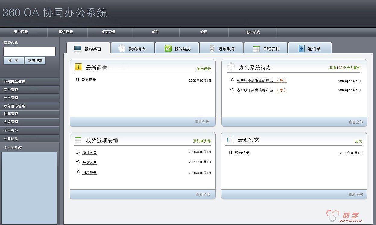 360oa协同办公系统界面设计欣赏