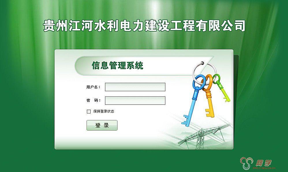 水利电力信息管理系统登录页+主框架设计