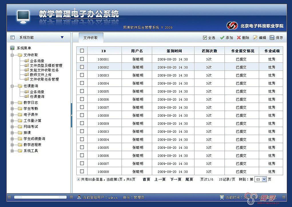 教学管理电子办公系统界面设计