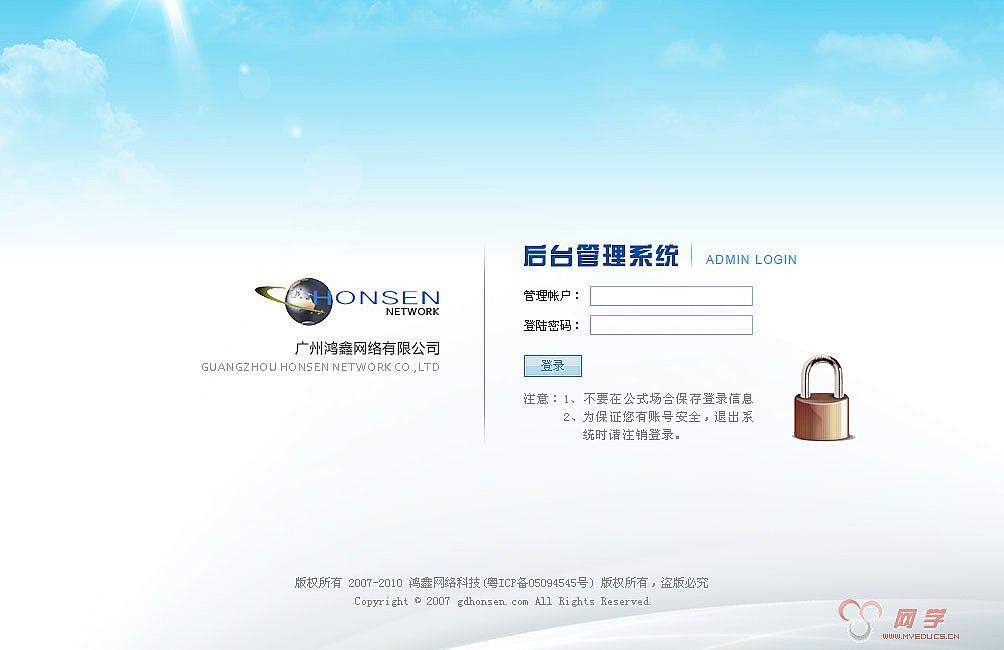 一张后台管理系统登录页设计