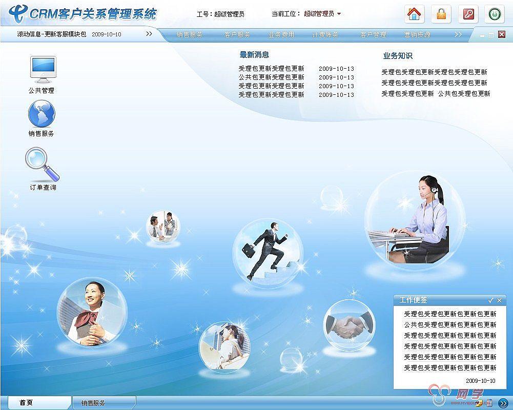 几张crm客户管理系统ui界面设计