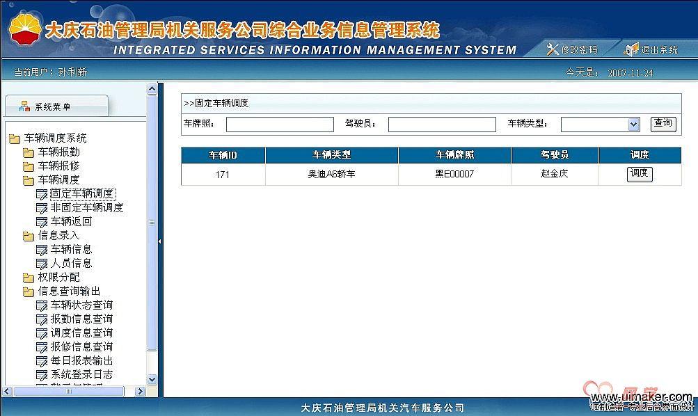 蓝色的综合业务信息管理系统界面设计