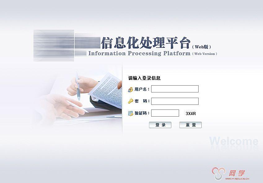 固体废物管理系统ui界面设计               视频会议系统ui界面设计