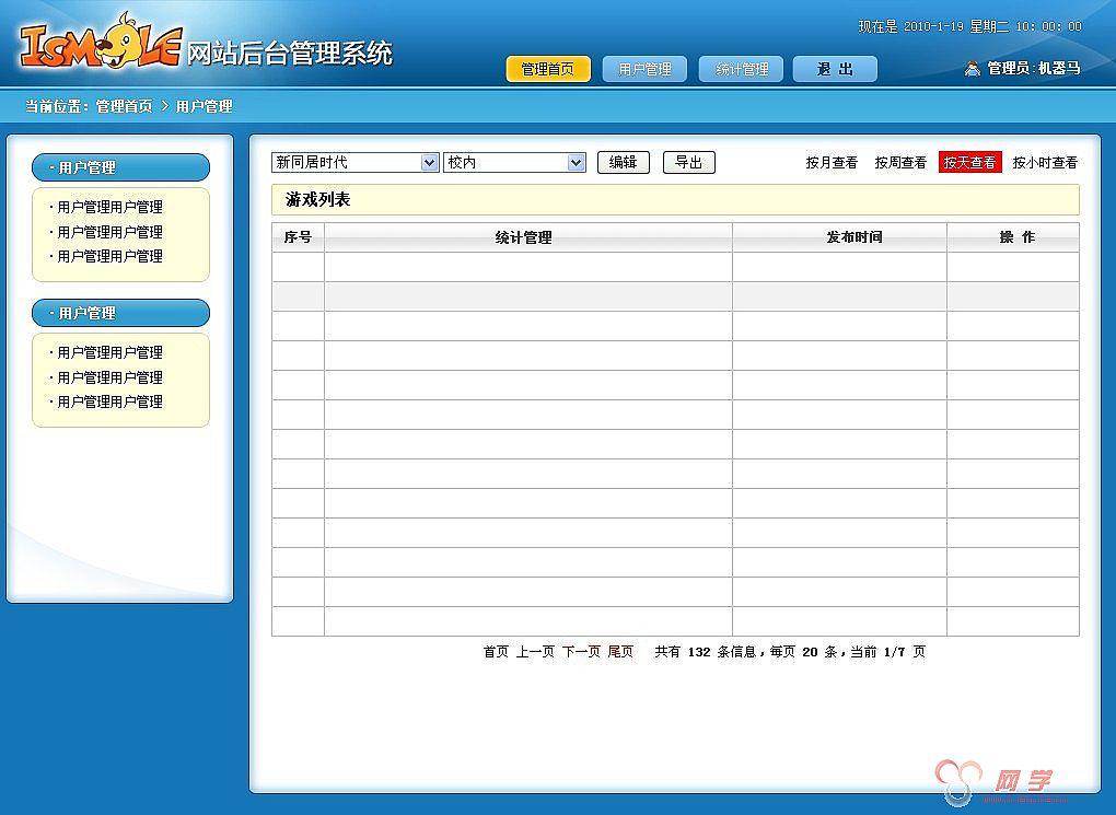 奇距互动后台管理系统ui界面设计