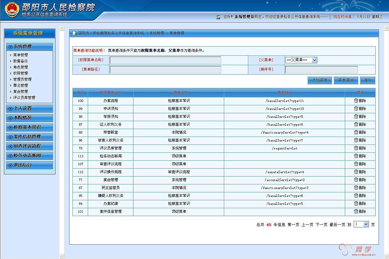 一张后台管理系统登录页设计              视频会议系统ui界面设计