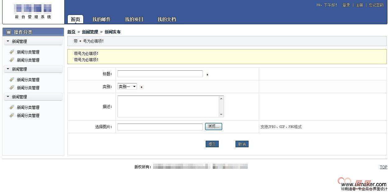 网页后台管理系统怎么制作