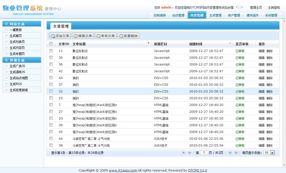 用户管理界面模板