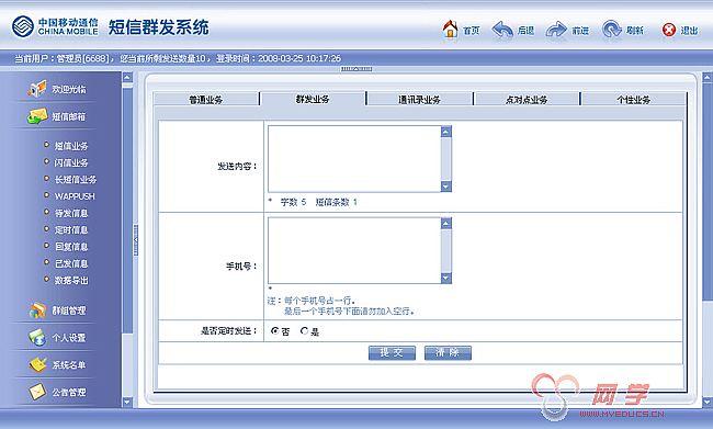 中国移动通信短信直通车界面设计