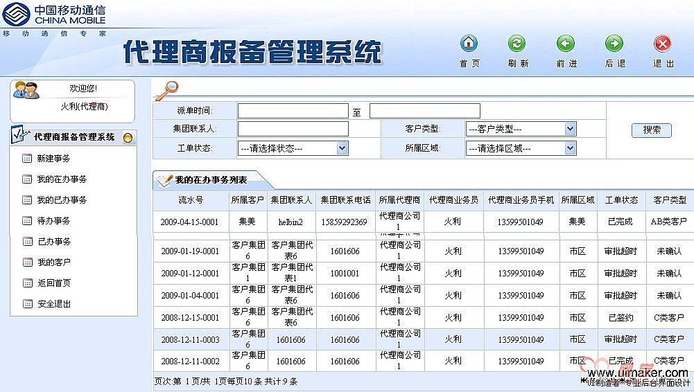 ui界面设计-项目平台管理系统 sug-运营决策系统管理界面ui设计欣赏