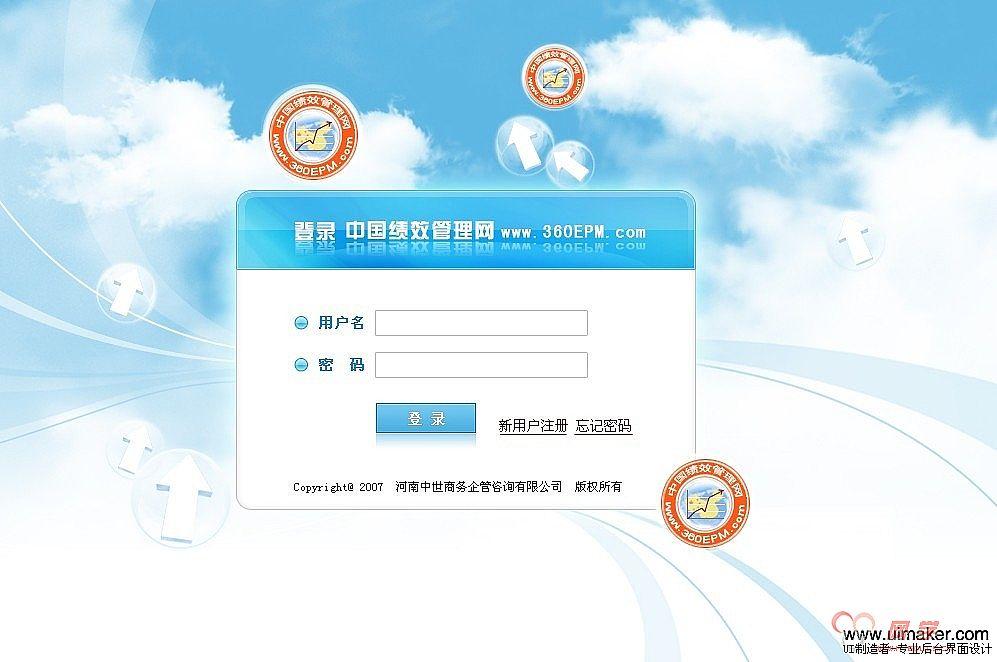 中国绩效管理网后台管理系统登录页