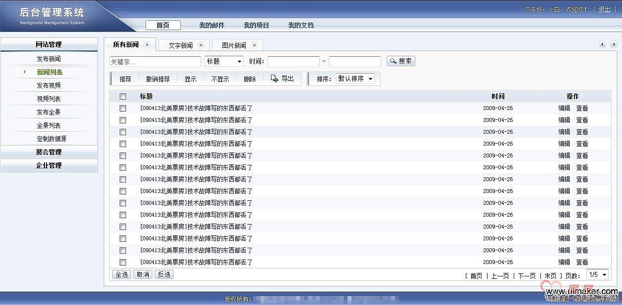 网站设计界面-界面设计,后台界面 > 正文   设计下载 关于网学 程序