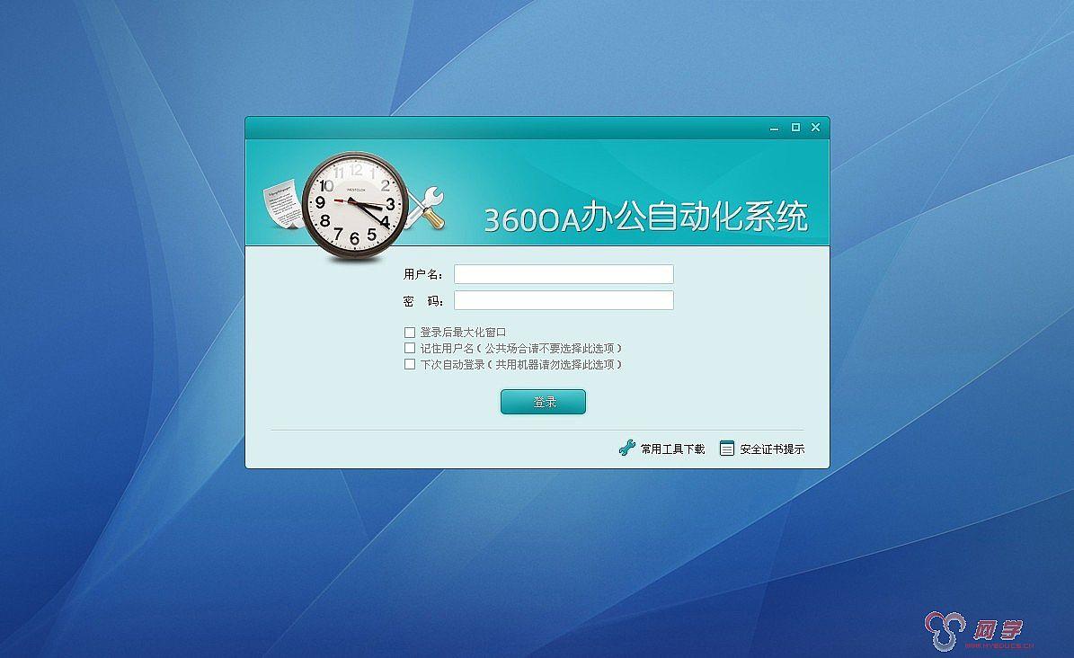 360oa协同办公系统界面设计欣