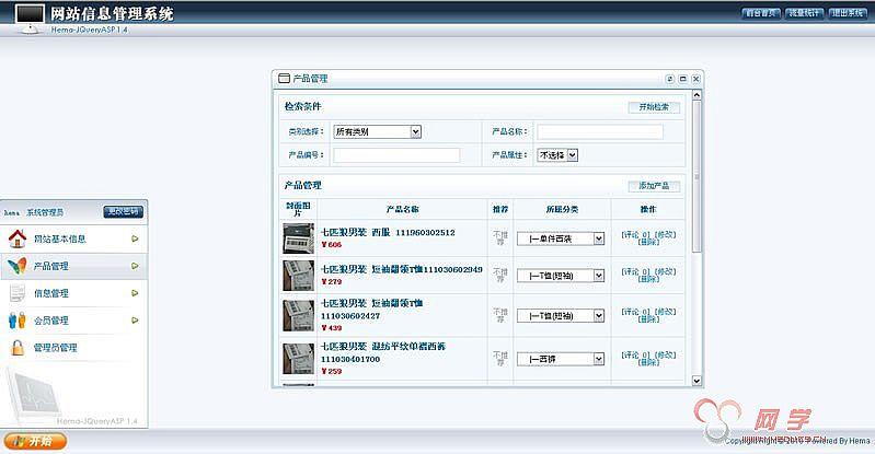 监控系统ui界面 奇距互动后台管理系统ui界面设计