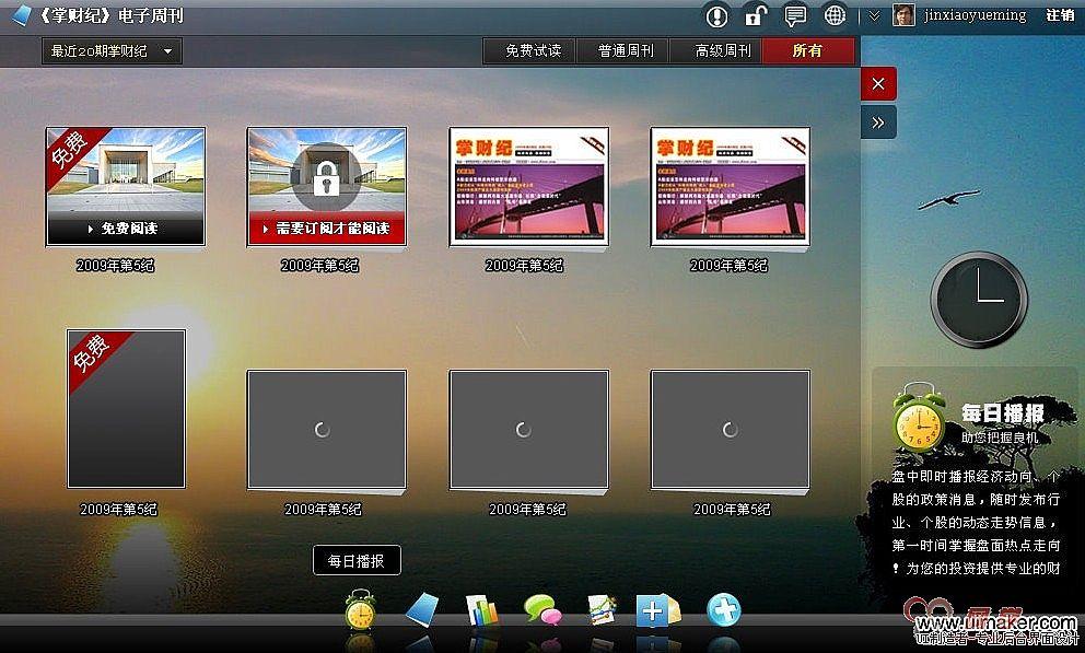 布局新颖的后台管理系统界面设计图片