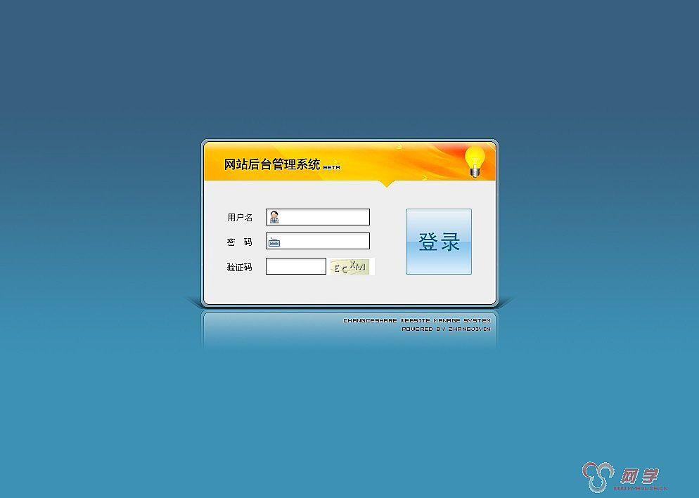 3张漂亮的后台管理系统登录页设计