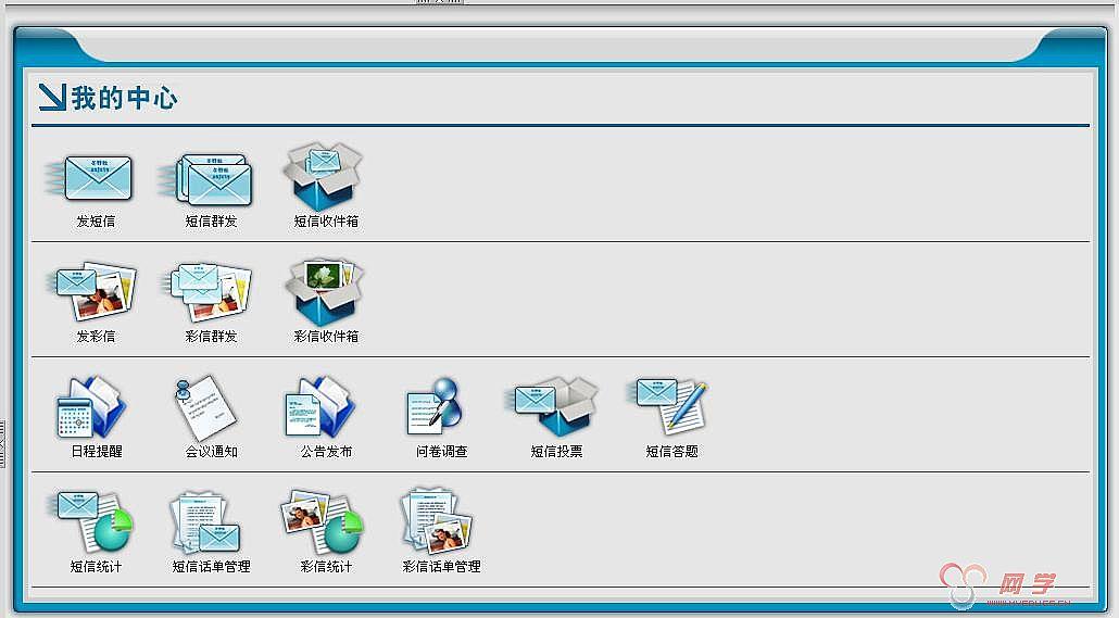 中国移动的一套管理系统界面