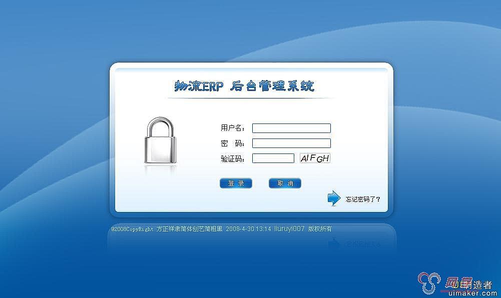 物流erp管理系统后台界面登录页设计