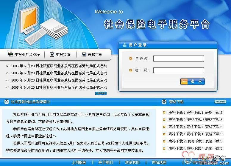 网站管理系统ui界面设计              动网论坛后台管理界面设计