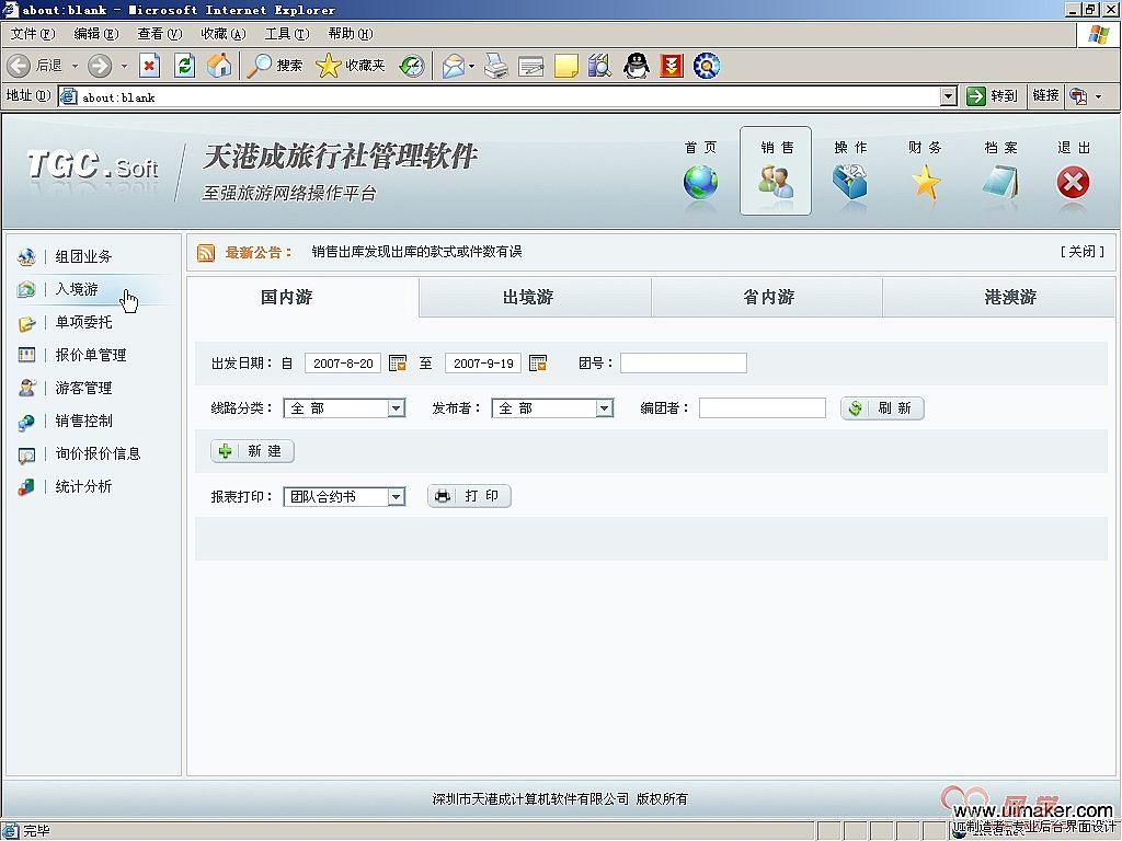 旅行社管理软件系统界面设计