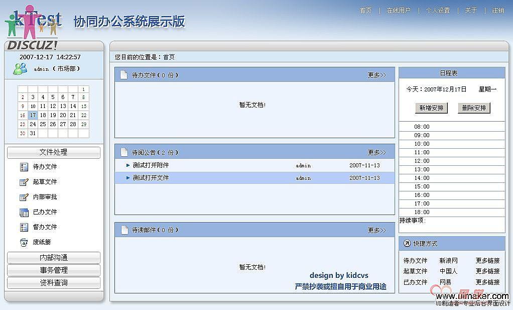 协同办公系统界面设计