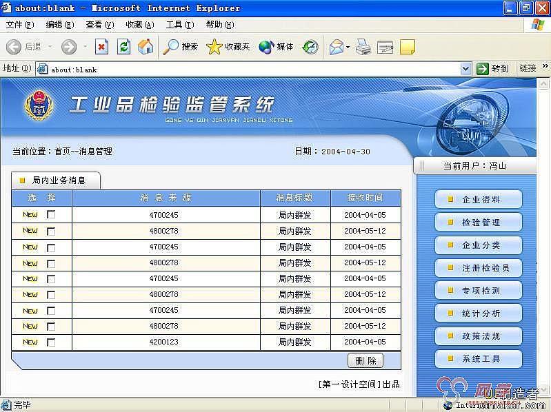 工业品检验监管系统界面设计