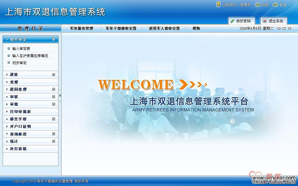 漂亮的网站后台管理系统界面设计