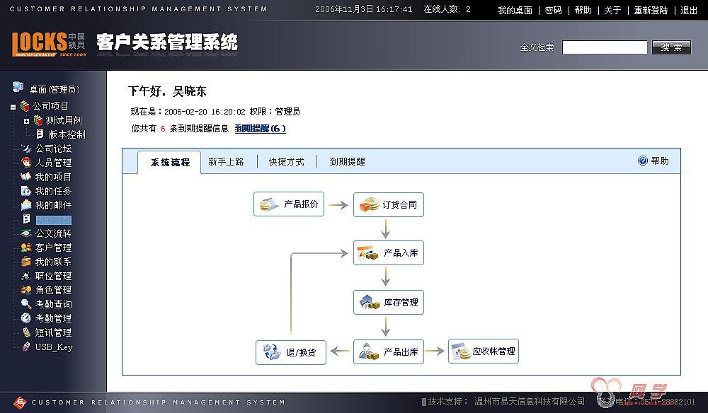 中国移动的一套管理系统界面 银灰色的网站后台管理界面 红色的电子