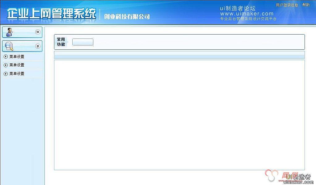 cms网站管理系统后台界面 中国移动通信的一个管理系统界面 中国联通