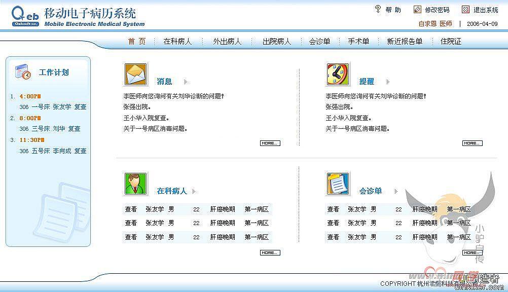 系统用户登录页 灰色的后台管理系统界面设计欣赏
