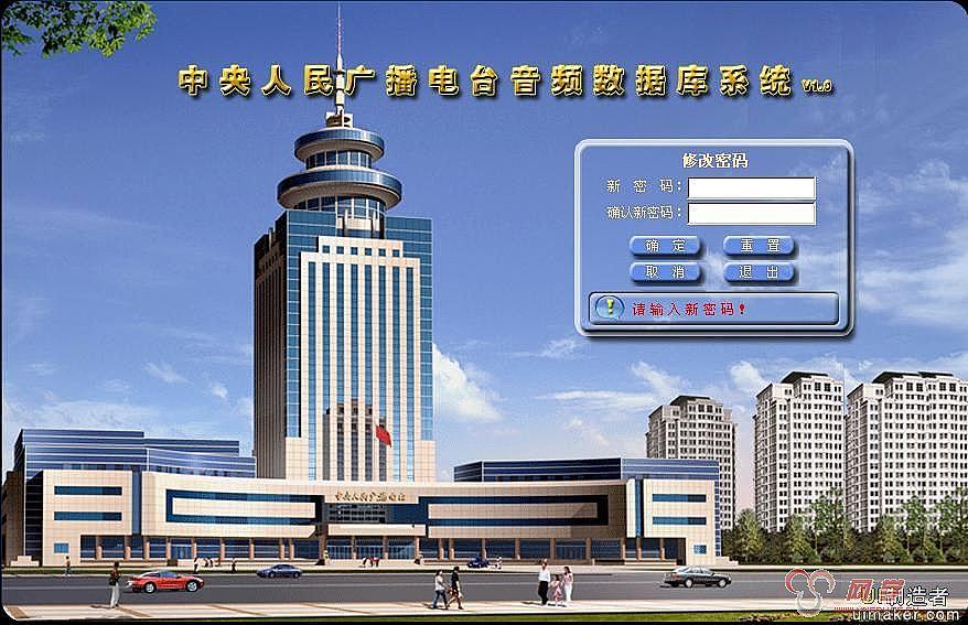 中央人民广播电台音频数据库系统界面