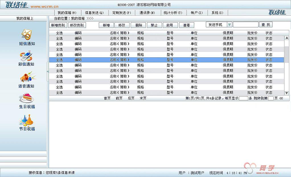 医院网站后台管理系统界面 蓝色旅游运输管理系统界面 协同办公系统图片