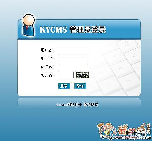 kycms网站管理系统界面设计