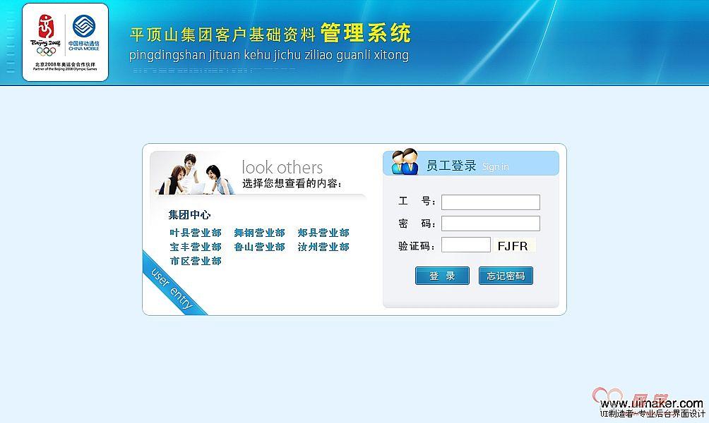 客户基础资料管理系统界面设计