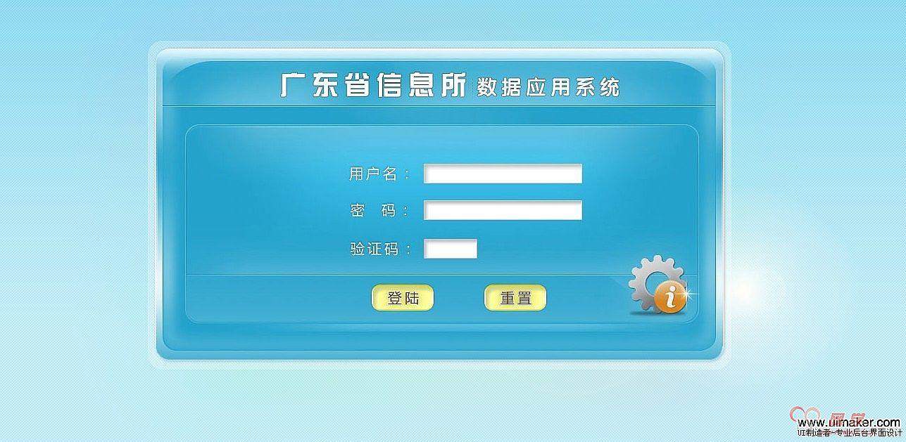 ...息数据系统用户登录页设计图片 121600 1287x629