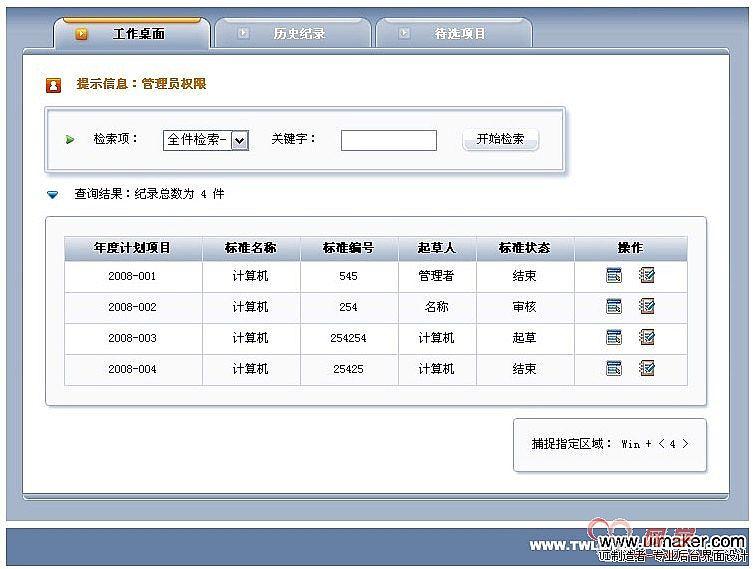 推荐的一款播放器界面设计 三月gui作品集 朱江浩个人设计欣赏-腾讯