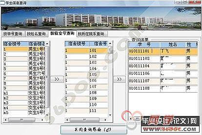高校学生宿舍信息管理系统的设计(pb+sql2000)(精品)