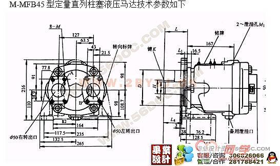 矿车清车机的设计(机电一体化)(液压系统)