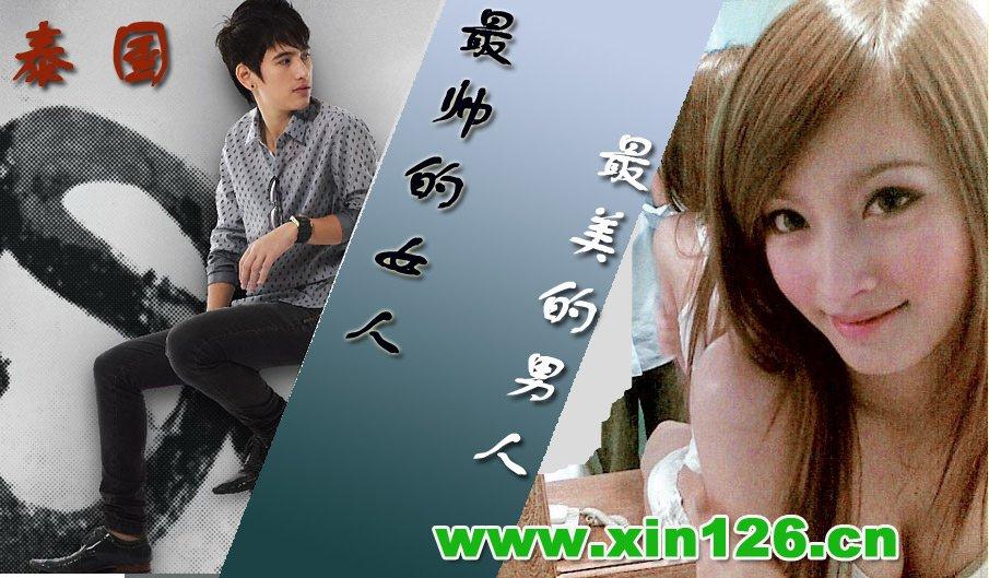 泰国最帅的女人 zee及泰国最美的男人 poy 图片 113k 905x529