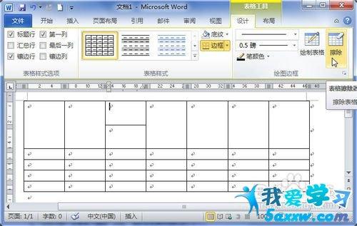 Word2010表格中怎样合并单元格