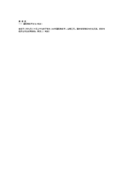 商务邀请函文档模板