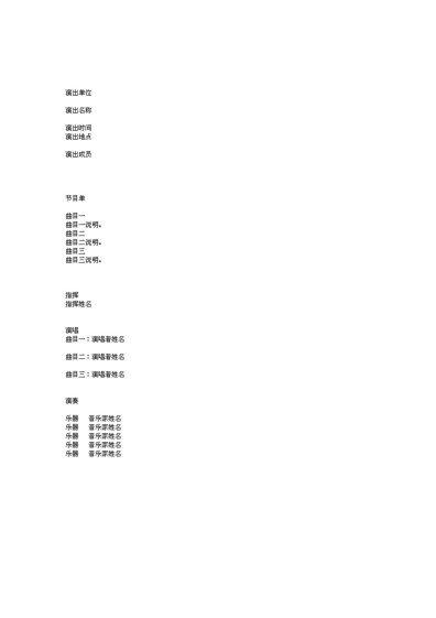 word页面底纹分享_第3页_清美网; 文艺演出节目单文档模板 文艺演出