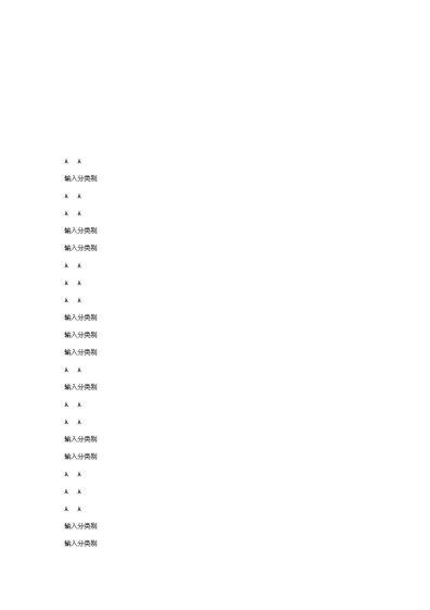 小标签文档模板