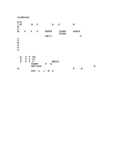员工考勤记录表(一)文档模板